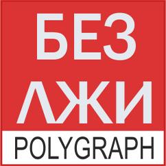 Детектор лжи Белгород