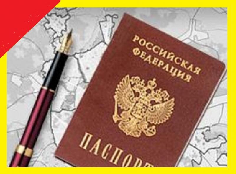 Постоянная прописка, временная регистрация в Москве