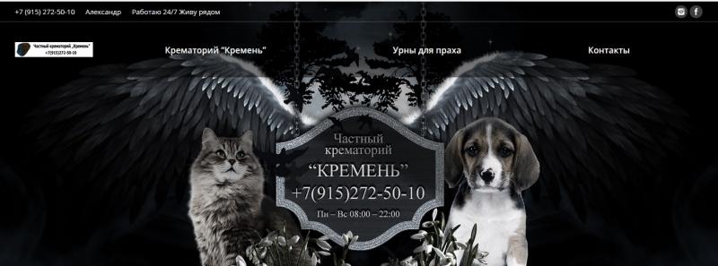 Кремация животных в Москве у  Гончарова.
