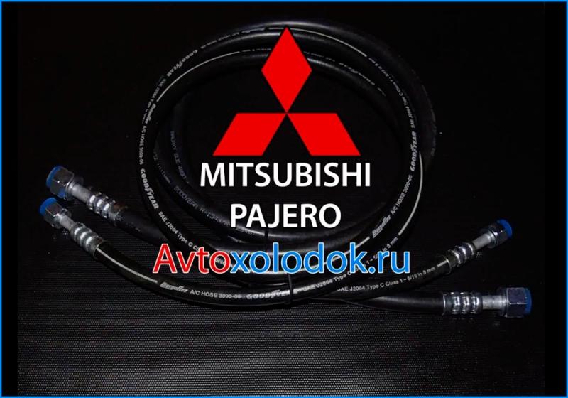 Шланги кондиционера для Mitsubishi Pajero  Паджеро 4