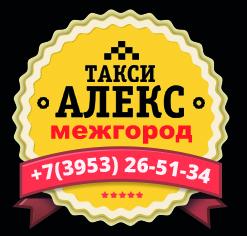 Междугороднее такси АЛЕКС Братск  Иркутск - Братск 8 902-561-51-34