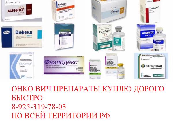 Куплю дорого онкология лекарства повсеместно