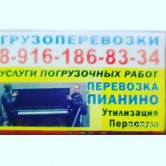 Грузоперевозки г.Раменское 89299873148 переезды Грузоперевозки г.Жуковский грузч