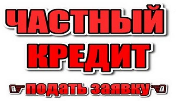 Кредит под залог недвижимости. Кредит наличными Киев.