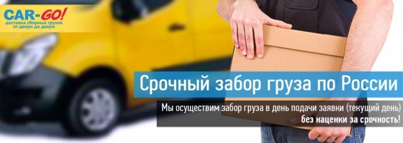 Car-Go  Срочный забор груза по России