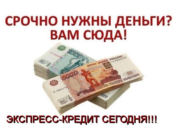 Быстрый кредит без отказа уже сегодня, без предоплаты и справок