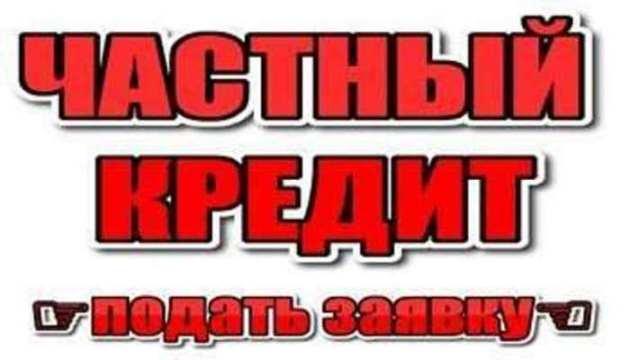 Быстрый кредит наличными. Кредит под залог недвижимости. Киев