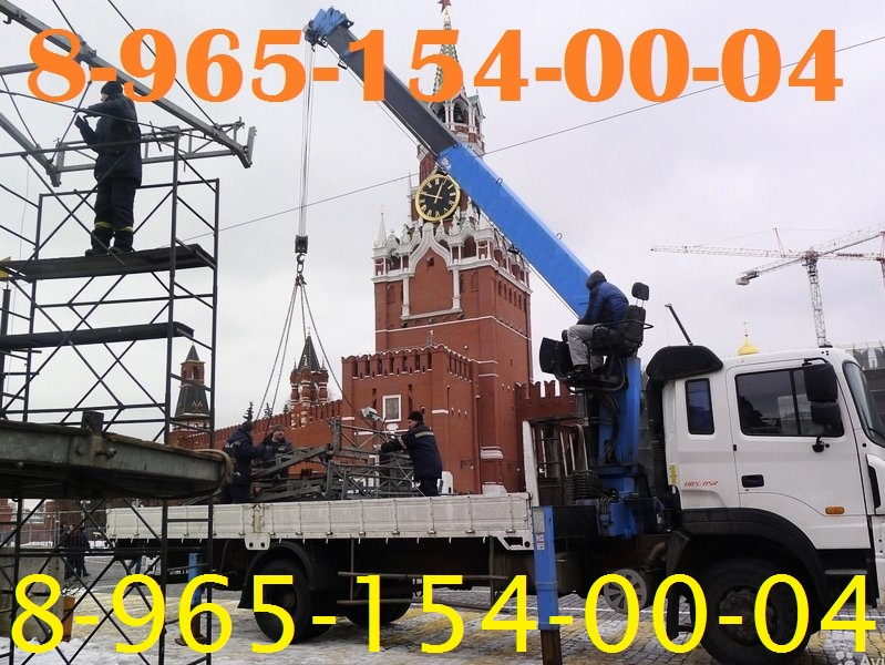 Грузоперевозки Краном-Манипулятором и Услуги Автокрана Автовышки - Юг Мос.Обл.