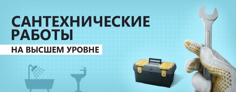 Сантихник по вызову Москва.Универсал.