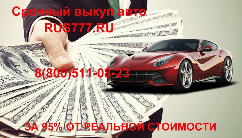 Продайте свой автомобиль с выгодой
