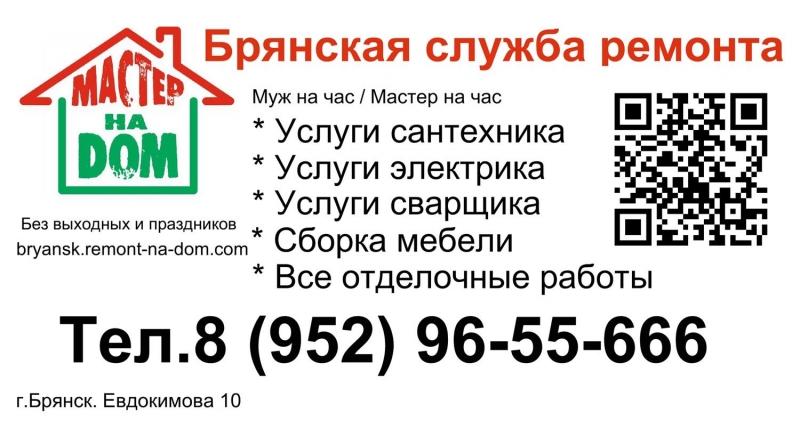 Служба ремонта - сантехник,сварщик,электрик