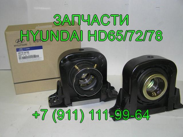 подшипник подвесной HD72 HD78 Hyundai County 49710-5K700 49710-5A020