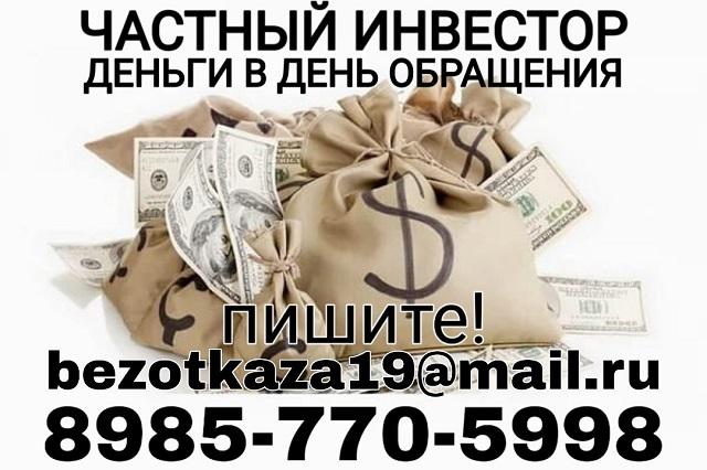 Частный кредитор. Деньги в день обращения.