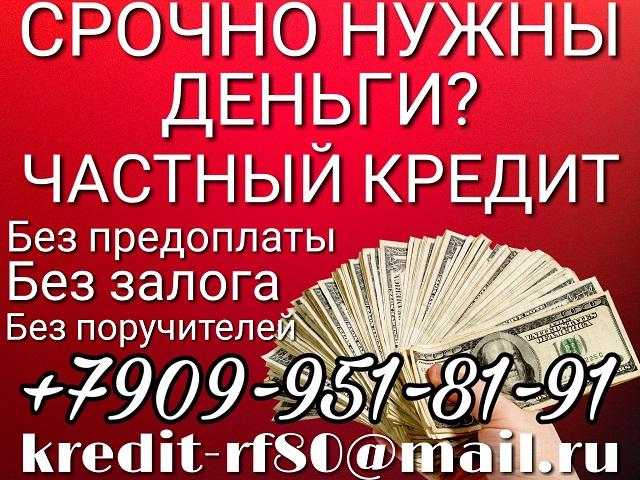 Вам нужны деньги, но отрицательная КИ Помогу Частный заем.