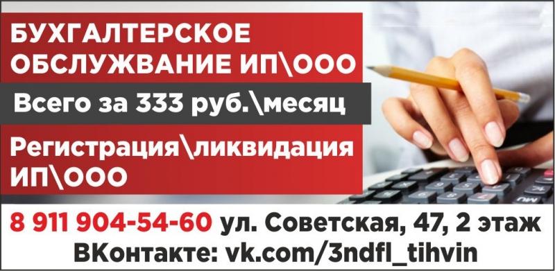 Бухгалтерское обслуживание ИПООО