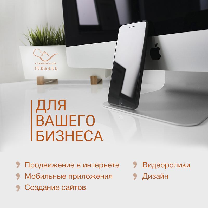 Создание сайтов, Мобильных приложений. Контекстная реклама, SEO, соц. сети.