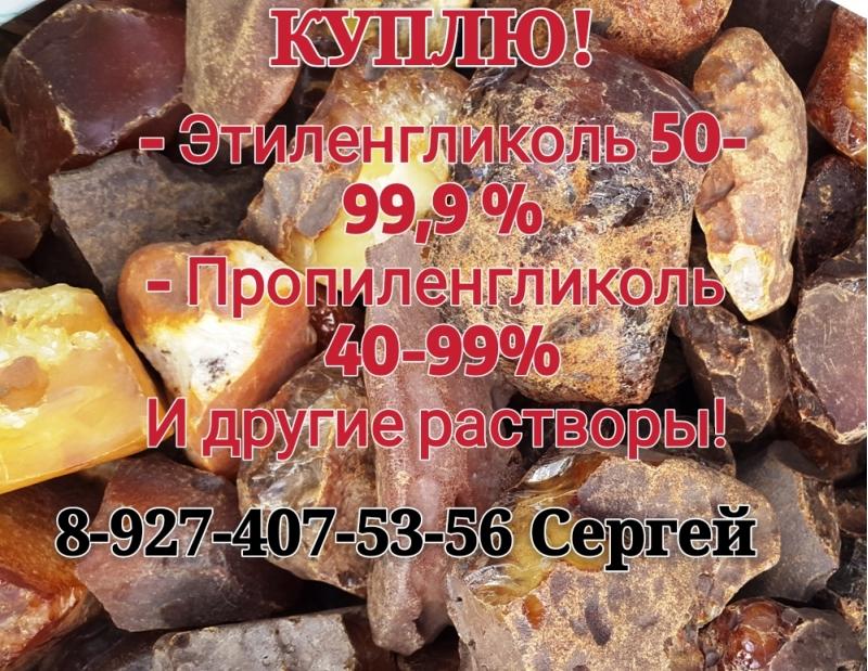 Куплю Этиленгликоль 50-99,9 и другие растворы Самовывоз