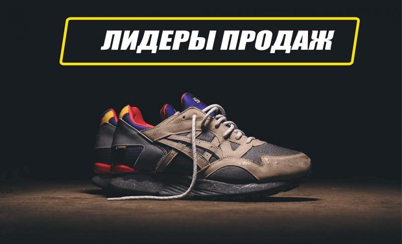 У нас Вы найдете кроссовки под любое настроение