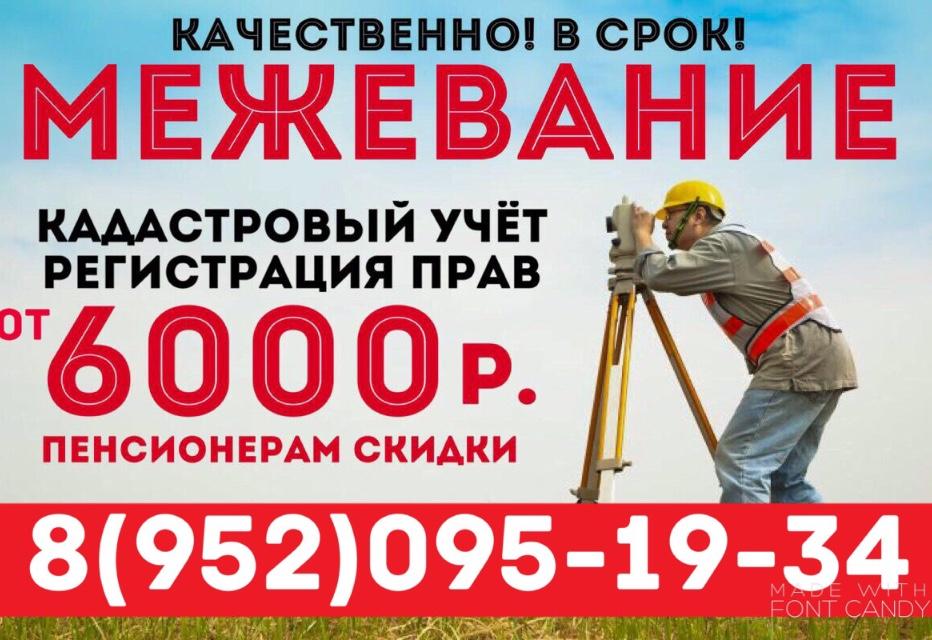 Полный спектр геодезических работ в Ленинградской области.