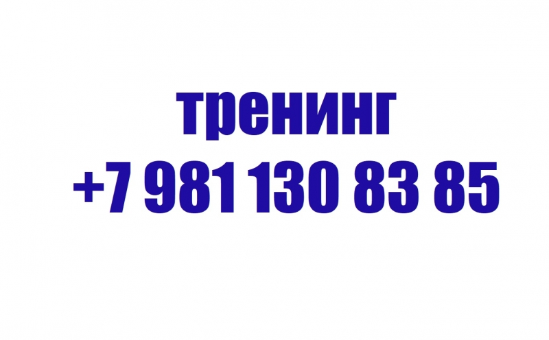Тренинг 7 981 130 83 85 Консультации и Вебинары по личностному росту и Отношени