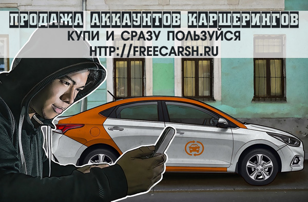 65279Готовые аккаунты каршерингов - Делимобиль, You drive, Яндекс Драйв, Belka