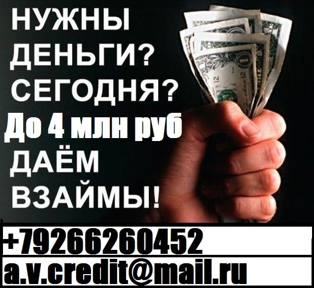 Кредит,ссуда или займ за день обращения. С любой историей от 100 000 рублей. БЕЗ