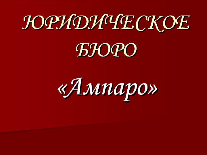 Юридические услуги в области семейных отношений в Ростове-на-Дону