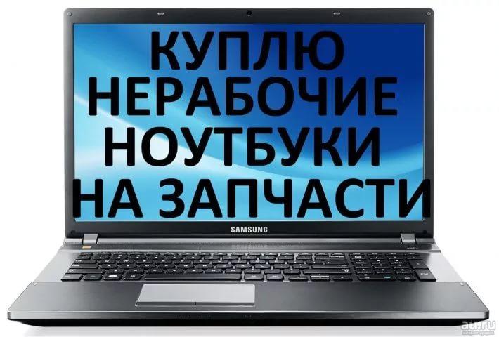 Продажа ноутбука, Скупка ноутбука в Красноярске