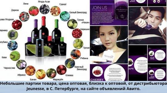 Jeunesse, продукты для здоровья, подешевле, цены оптовые, 2020 г.