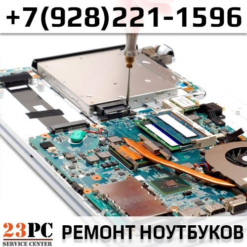 Ремонт ноутбуков Светлоград г. Краснодар