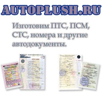 Документы на передвижение - ПТС, СОР, номера, ОСАГО, ПСМ Без вопросов.