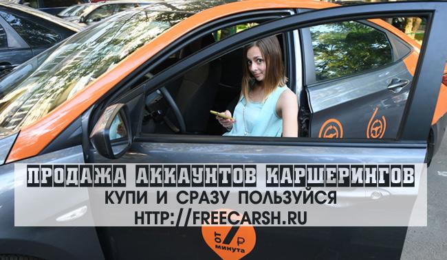 Продаем аккаунты каршерингов - Делимобиль, Сити Драйв, Яндекс Драйв, Belka.
